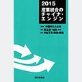 2015 産業統合のチャイナ・エンジン(中国M&A公会)
