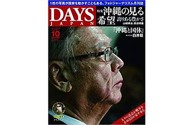 DAYS JAPANでミーハー学生を図書館に呼び込む 仲正昌樹【第60回】 – 月刊極北