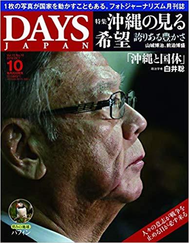 DAYS JAPAN(2018年10月号)
