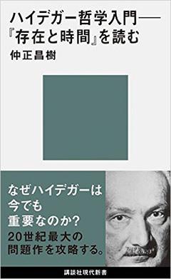 「ハイデガー入門『存在と時間』を読む」(講談社現代新書、2015年11月)