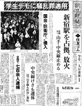 朝日新聞1968年10月22日朝刊