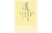 「天皇を読む」第19回 たけもとのぶひろ【第136回】 – 月刊極北