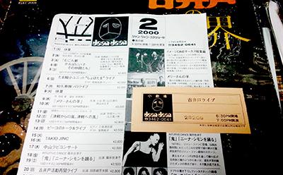 2000年2月のジァンジァンのスケジュール表。チケットには「古井戸ライブ」と記されている