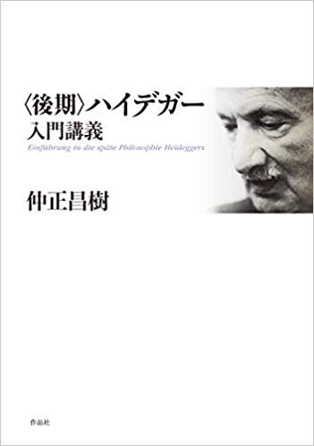 仲正氏好評既刊『〈後期〉ハイデガー入門講義』(作品社)
