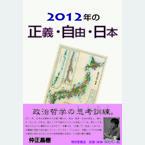2012年の正義・自由・日本―政治哲学の思考訓練