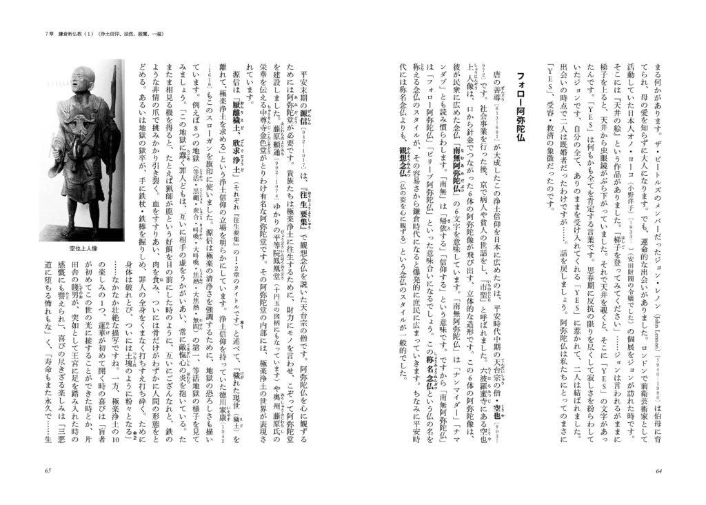 ★哲学するタネ東洋思想編_358