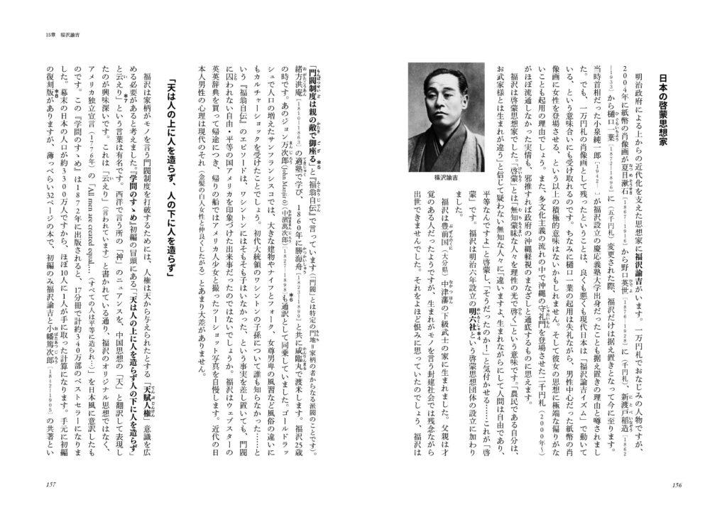 ★哲学するタネ東洋思想編_156