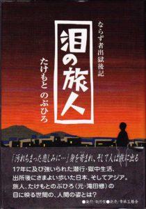 泪の旅人(青林工藝舎・2001年)