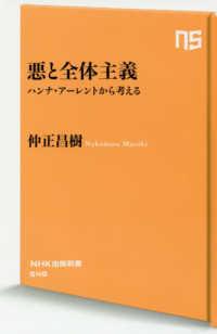 著者最新刊『悪と全体主義―ハンナ・アーレントから考える』(NHK出版新書)