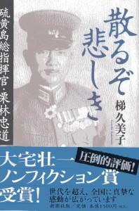 梯久美子著『散るぞ悲しき――硫黄島総指揮官・栗林忠道』(新潮社2005)