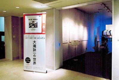 東京・瑞穂町で開かれている大瀧詠一の特別展