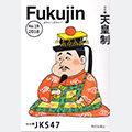 Fukujin 19号(上杉清文/福神研究所編)