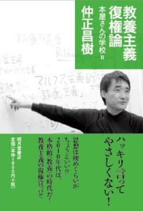 『教養主義復権論』2009年、明月堂書店
