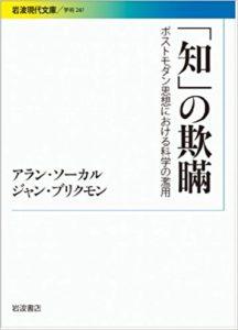 『「知」の欺瞞』(岩波現代文庫、2012年)