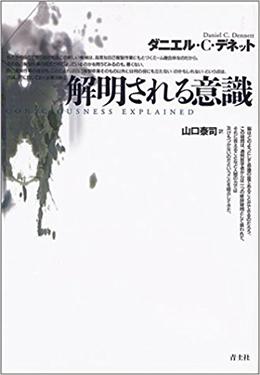 『解明される意識』(1997年、青土社)