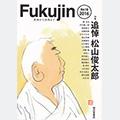 Fukujin 第18号(上杉清文・福神研究所)