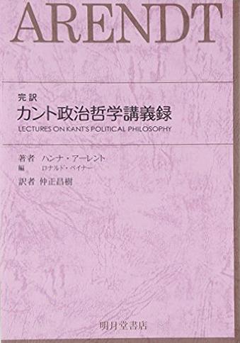 近く重版予定、仲正昌樹訳『完訳カント政治哲学講義録』