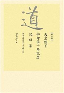 『新装版 道 天皇陛下 御即位十年記念 記録集 平成元年~平成十年』