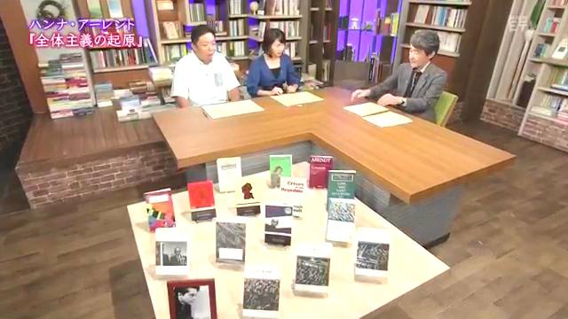 NHK100de名著で『全体主義の起源』を解説する仲正氏