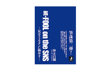 「極北」書籍化第2弾『続・FOOL on the SNS』(仲正昌樹著)4月6日発売!!!