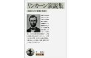 """安倍流 """"民主主義"""" とリンカーン(15) リンカーン像の再構築⑤ リンカーンの悲劇—奴隷ないし奴隷制度について たけもとのぶひろ【第115回】 – 月刊極北"""