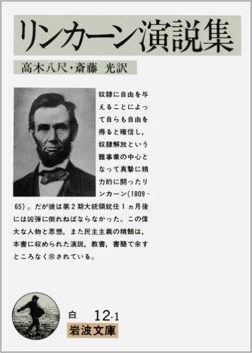 リンカーン演説集(岩波文庫1957年)