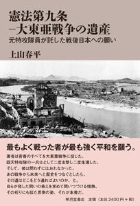『憲法第九条――大東亜戦争の遺産』