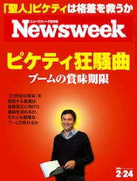 『Newsweek日本版』