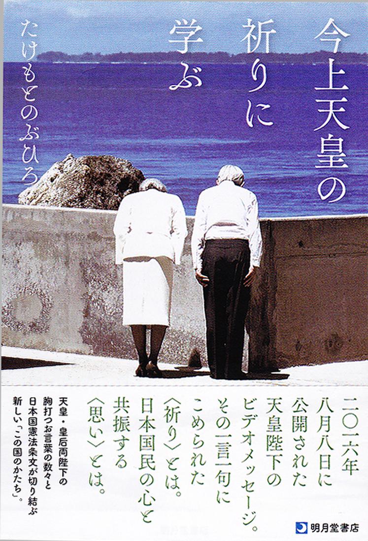 『今上天皇の祈りに学ぶ』四六並、本体1852円