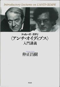 著者近刊紹介『ドゥルーズ+ガタリ入門講義』(作品社)7月下旬発売予定