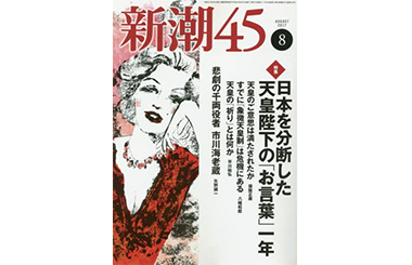 「天皇を読む」第15回 たけもとのぶひろ【第132回】 – 月刊極北
