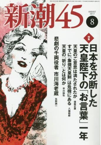 「新潮45」(2017年8月号)
