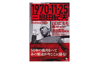 明月堂書店の新春第一弾!『1970・11・25 三島由紀夫』いいだもも・著/宮台真司・解説
