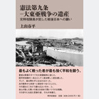憲法第九条―大東亜戦争の遺産元特攻隊員が託した戦後日本への願い