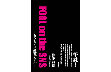 仲正昌樹著『FOOL on the SNS』8月25日重版出来!