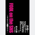 FOOL on the SNS―センセイハ憂鬱デアル(仲正昌樹)