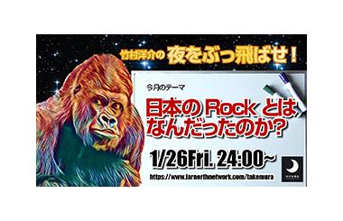 【1/26極北ラジオ・ダイジェスト】日本のRockとはなんだったのか? 竹村洋介