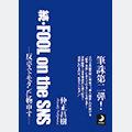続・FOOL on the SNS―反ポストモダンに物申す(仲正昌樹)