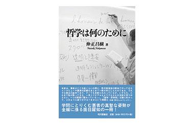 仲正昌樹『哲学は何のために』+『ラディカリズムの果てに[新装版]』近日2冊同時発売