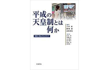 「天皇を読む」第16回 たけもとのぶひろ【第133回】 – 月刊極北