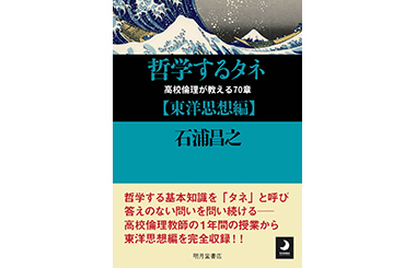 哲学するタネ【東洋思想編】(石浦昌之 著)9月上旬発売!!