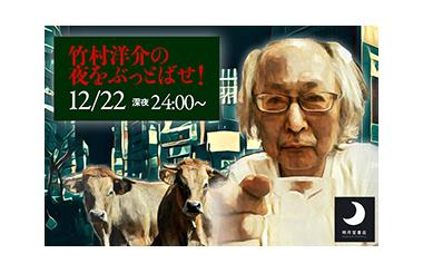 【12/22極北ラジオ・ダイジェスト】日本のロックはいつ始まったのか? 竹村洋介