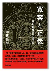 寛容と正義2015年11月10日発売