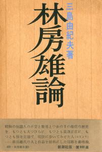 三島由紀夫『林房雄論』