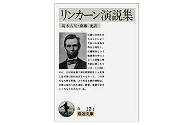 """安倍流 """"民主主義"""" とリンカーン(11) リンカーン像の再構築—①奴隷制度と奴隷解放 たけもとのぶひろ【第111回】 – 月刊極北"""