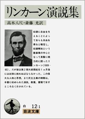 『リンカーン演説集』(高木八尺・斉藤光 訳、岩波文庫)