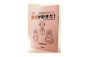 [編集部便り・番外編] 石浦昌之さん、『高校 倫理が好きだ!』(清水書院)刊行 – 月刊極北