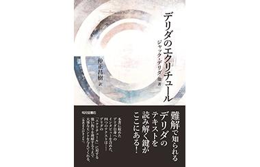 モンスター学生の言い分 仲正昌樹【第65回】 – 月刊極北