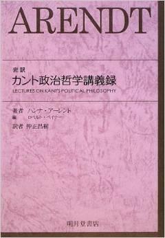 『完訳カント政治哲学講義録』(仲正昌樹訳、明月堂書店)