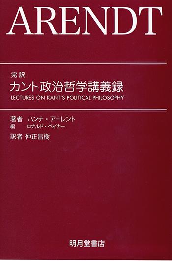 『カント政治哲学講義録』二刷カバー